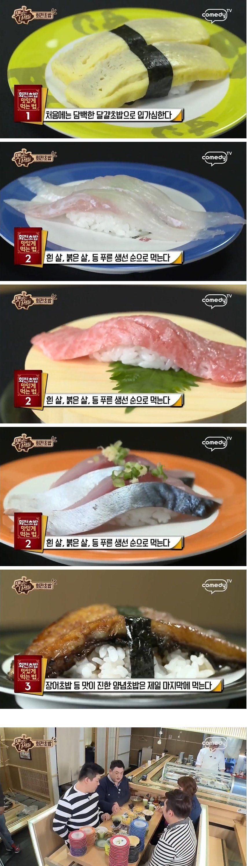 [유머] 회전초밥 맛있게 먹는 순서 -  와이드섬