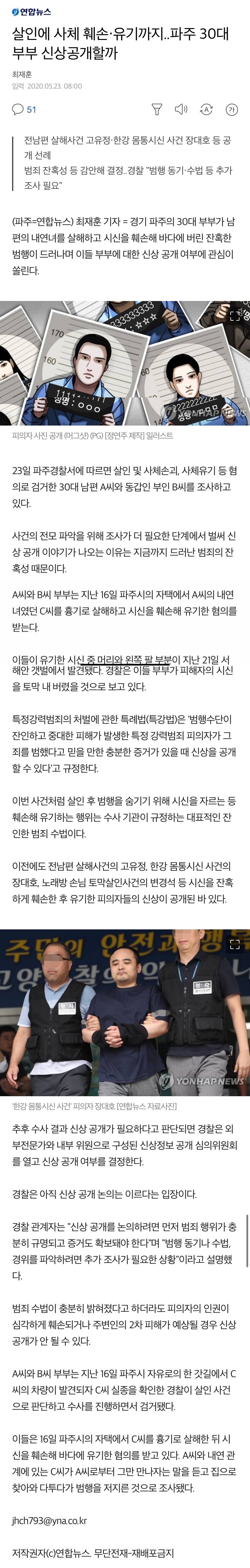 [유머] 파주 30대 부부 사체훼손 및 유기. 신상공개?! -  와이드섬